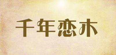 千年恋木是什么牌子_千年恋木品牌怎么样?