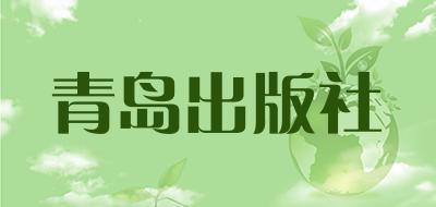 青岛出版社