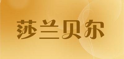 莎兰贝尔品牌标志LOGO
