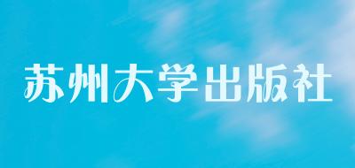 苏州大学出版社是什么牌子_苏州大学出版社品牌怎么样?