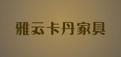 雅云卡丹家具是什么牌子_雅云卡丹家具品牌怎么样?