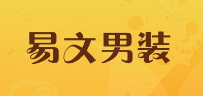 yiwen是什么牌子_易文男装品牌怎么样?