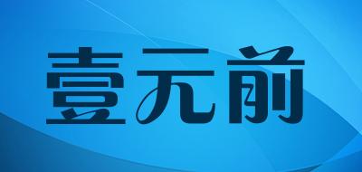 壹元前品牌标志LOGO