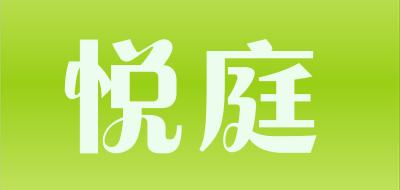 悦庭是什么牌子_悦庭品牌怎么样?