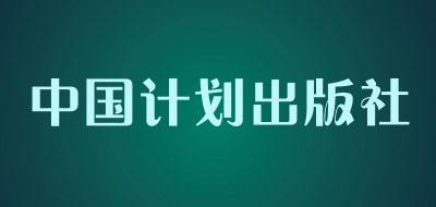 中国计划出版社烘箱