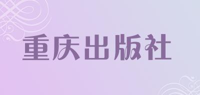 重庆出版社行书字帖