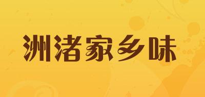 洲渚家乡味是什么牌子_洲渚家乡味品牌怎么样?