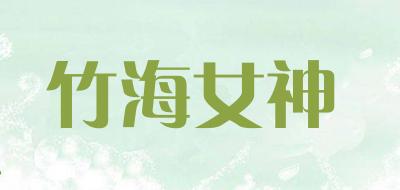 竹海女神硅藻纯