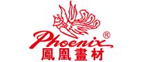 Phoenix是什么牌子_凤凰画材品牌怎么样?