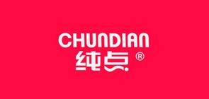 chundian是什么牌子_纯点品牌怎么样?