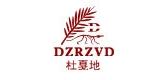 dzrzvd是什么牌子_杜戛地品牌怎么样?