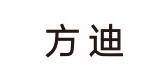 方迪是什么牌子_方迪品牌怎么样?