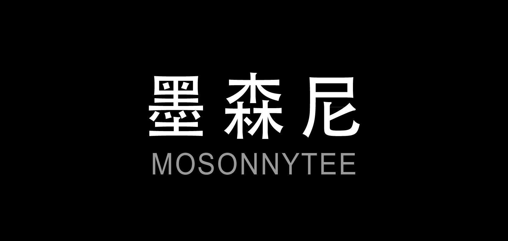 mosonnytee是什么牌子_mosonnytee品牌怎么样?