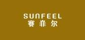 赛菲尔/sunfeel