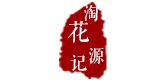 淘花源记是什么牌子_淘花源记品牌怎么样?