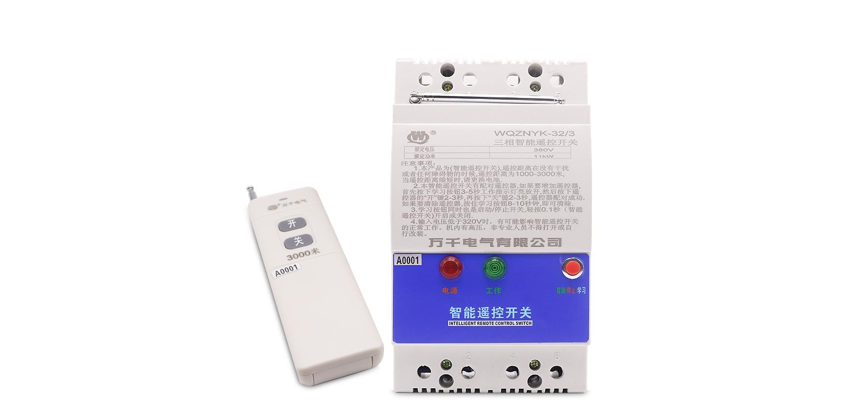 wanqian立式插座