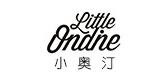 Little Ondine是什么牌子_小奥汀品牌怎么样?