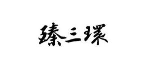 臻三环铸铁锅