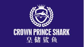 皇储鲨鱼是什么牌子_皇储鲨鱼品牌怎么样?